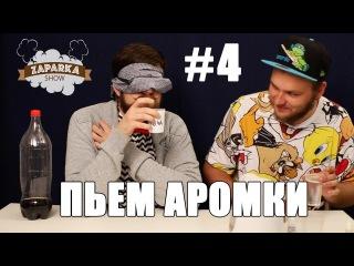 Zaparka #4 Пьем ароматизаторы для парения