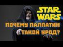 ОЗВ 7 Почему Император Палпатин такой страшный Звездные Войны