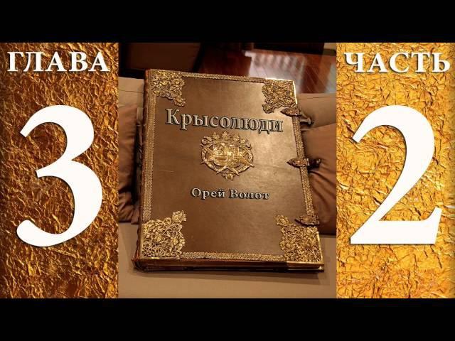 Аудиокнига Крысолюди (3) Евреи и Лжерелигия (часть 2 из 2 )