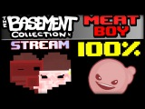 The Basement Collection LIVE Meat Boy на 100 + немного Spewer
