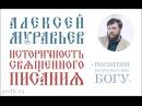 Историчность Священного Писания Алексей Муравьев