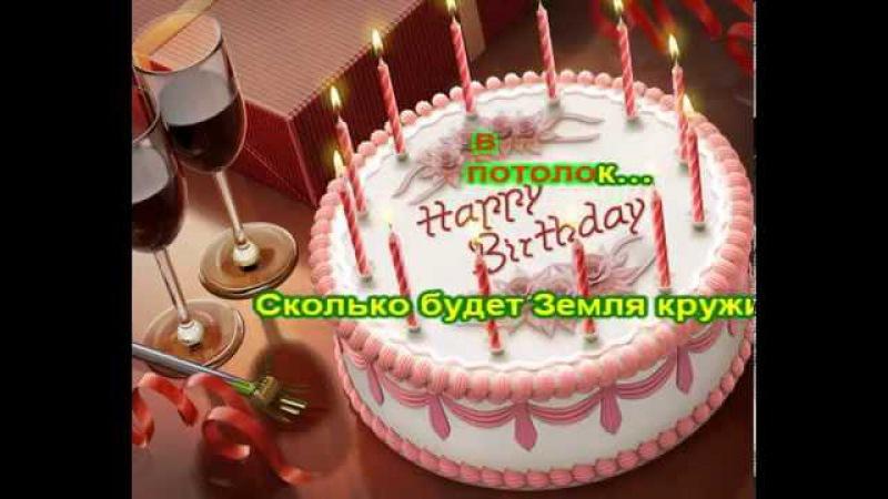 Аллегрова Ирина - С днем рождения (караоке)