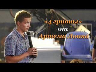 Артем Лоик и Т4 - 4 гривны (новая песня, 2012)