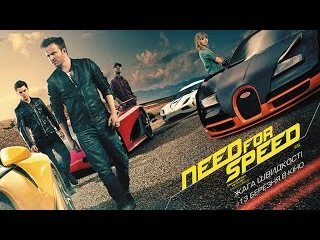 фильм Need for Speed Жажда скорости (2008)