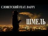 Словетский feat. Daffy Шмель