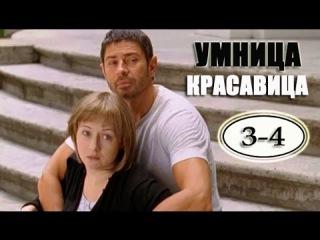 Умница, красавица 3-4 серия Мелодрама