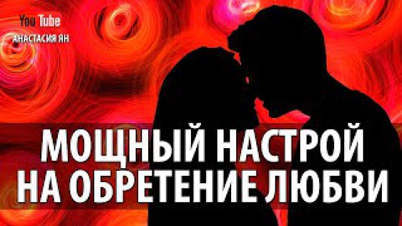 ♥ Мощный Настрой На Обретение Любви И Привлечения Любимого Человека