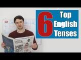 Топ 6 самых важных времен английского глагола
