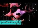 Песня аниматроников на русском