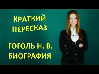 Пересказ Биография Гоголь Н. В.