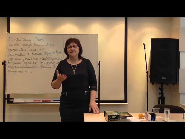 Трансляция счастливой реальности. Цель семинаров Токаревой Н.П.
