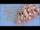 Светлана Малова-Божья милость (www.smalova.ru)