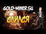 Gold-miner su - СЛИЛСЯ! Проект ПРОБЛЕМНЫЙ!