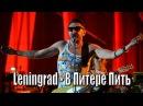 Leningrad / Ленинград - В Питере пить Краснодар 2016 Арена холл