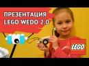Презентация LEGO WEDO 2 0 Робототехника для детей
