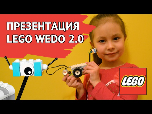 Презентация LEGO WEDO 2.0. Робототехника для детей