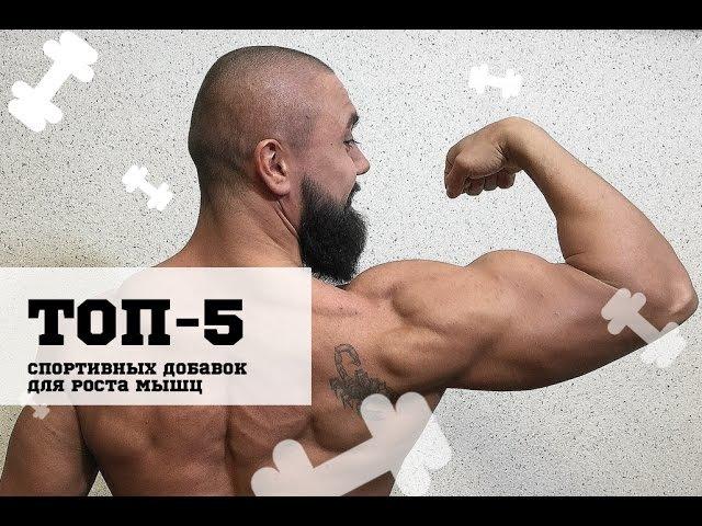 ТОП 5 спортивных добавок для эффективного роста мышц njg 5 cgjhnbdys[ lj,fdjr lkz aatrnbdyjuj hjcnf vsiw