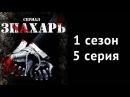 Знахарь 5 серия 1 сезон 2008