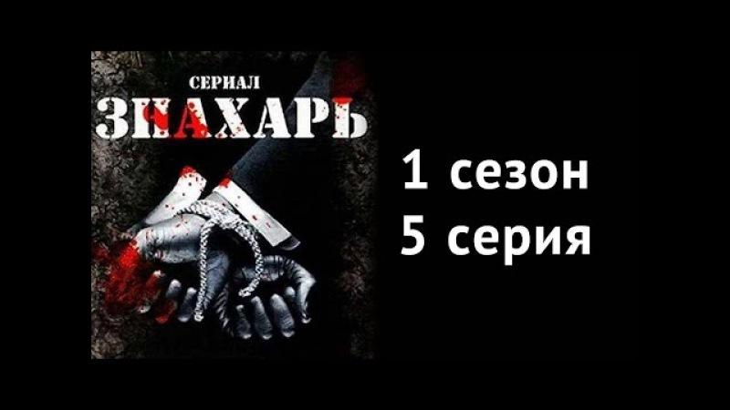 Знахарь. 5 серия. 1 сезон (2008)