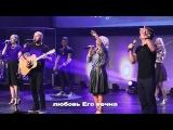 Любовь Его Вечна-  New Beginnings Church