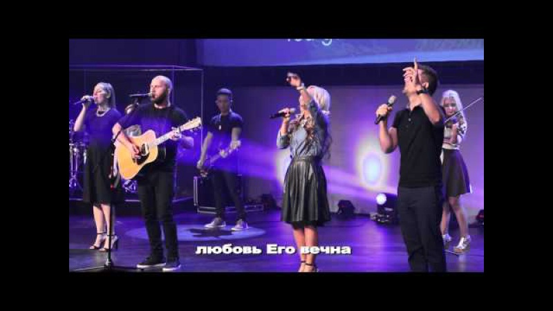 Любовь Его Вечна- New Beginnings Church Relentless by Hillsong United