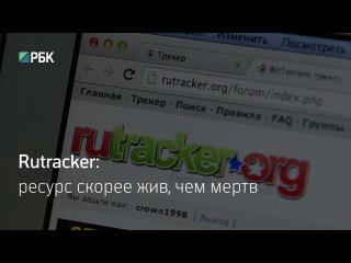 RuTracker: высшая мера приведена в исполнение