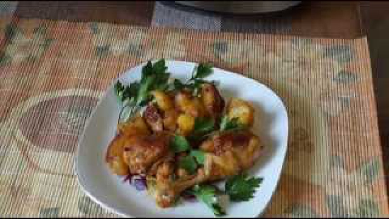 Домашние видео рецепты - куриные ножки с картошкой в мультиварке