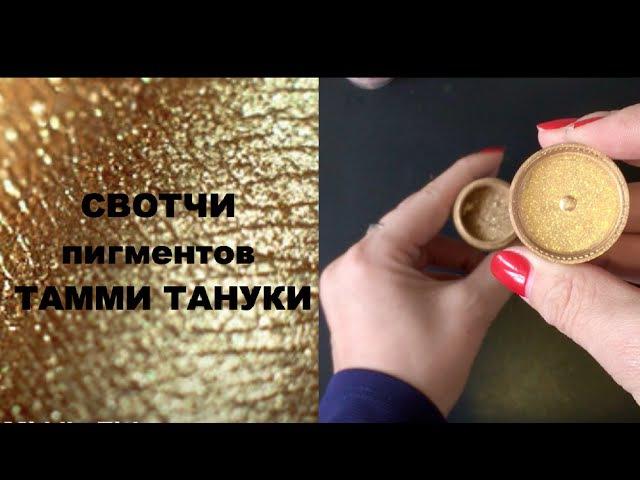 пигменты Тамми Танука свотчи