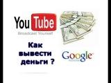Вывод денег с AdSense. Как вывести деньги с Google AdSense.