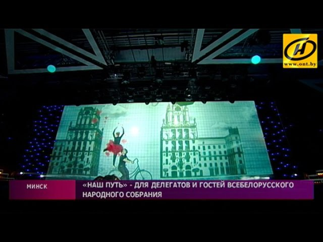 Торжественный вечер «Наш путь» для делегатов Всебелорусского народного собрания организовал ОНТ