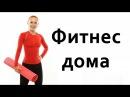 Александр Шпак Фитнес для Домохозяек