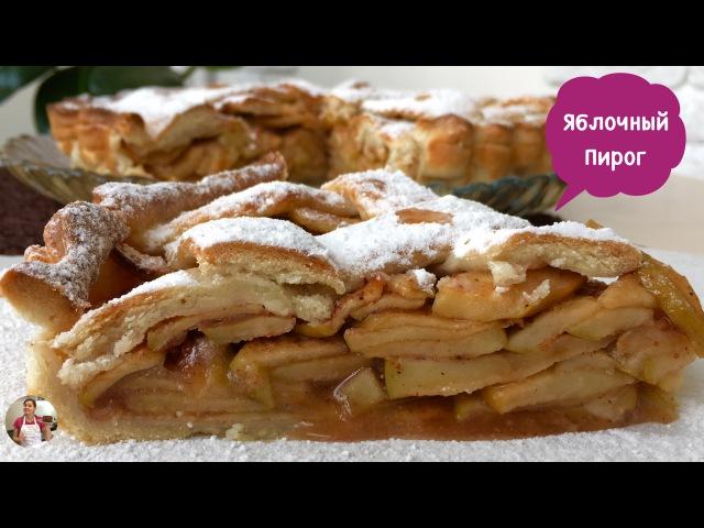 Блогер GConstr в восторге! Американский Яблочный Пирог (Старинный Рецепт) | American Ap. От Ольги Матвея