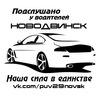 Подслушано у водителей Новодвинск