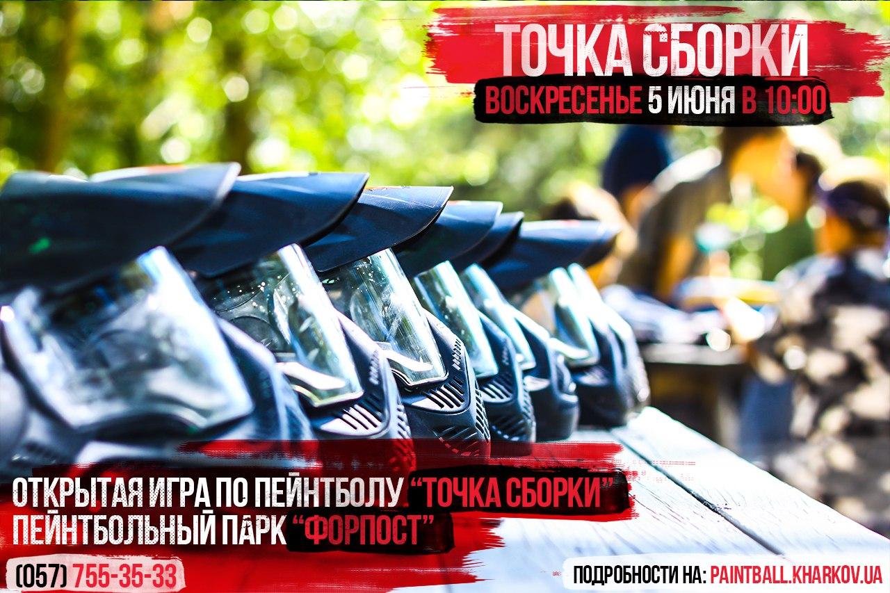 "5 июня ""Точка сборки"""