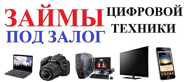 Займы от 3 0000 - 100000 рублей под залог мобильных телефонов, ноутбук