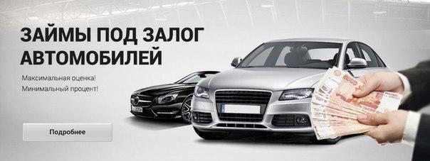 Займы под залог автомобилей Для граждан России и СНГ на неограниченный