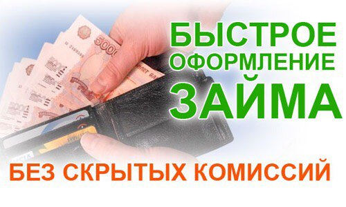 Займы на любые цели для граждан России и СНГ ( Кыргызстан, Беларусь, У