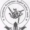 Школа боевого САМБО имени Н.И. Борисова