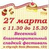 Весенний благотворительный сладкий фестиваль