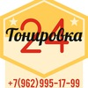 Тонировка окон зданий - Тонировка 24