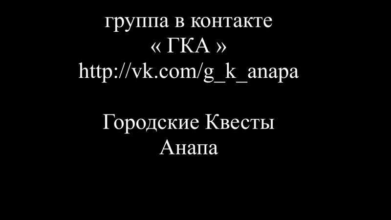 КВЕСТ ГКА, задание агента Подружка Ёзн краб .