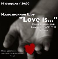 Иллюзионное шоу Love is... 14 февраля