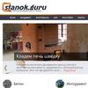 StanokGuru