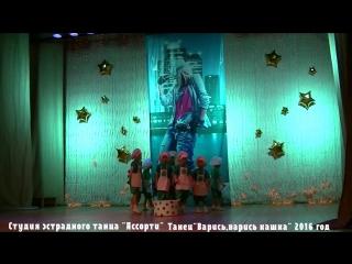 Танец Варись варись кашка,фестиваль -Танцующий город