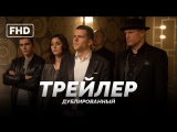 DUB | Тизер-трейлер: «Иллюзия обмана 2 / Now You See Me 2» 2016