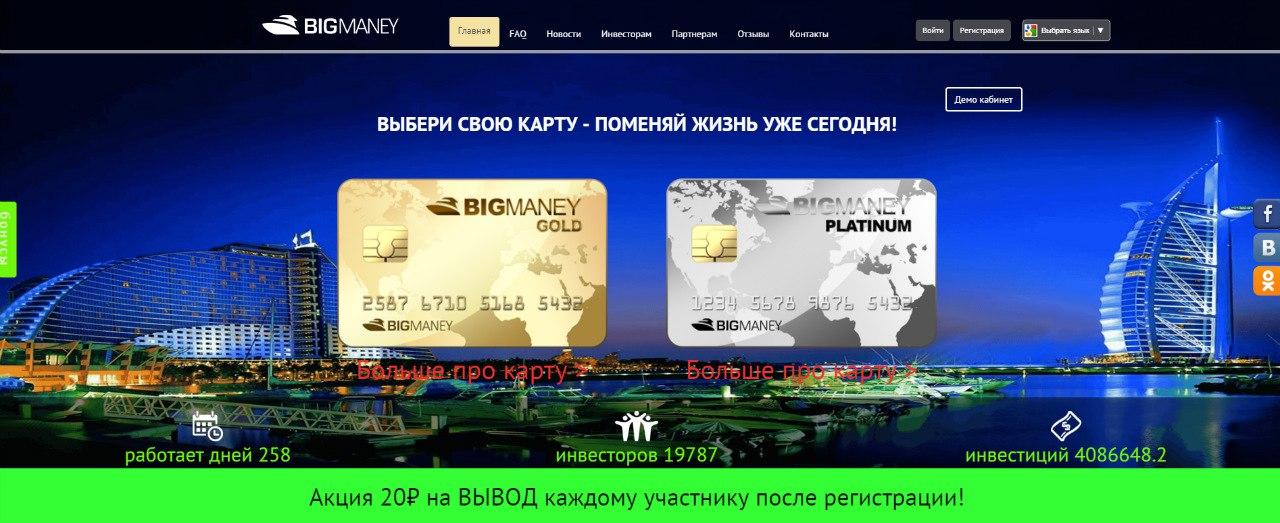 Bigmaney
