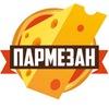 Пармезан Берёзовский