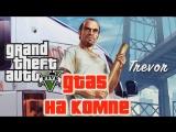 Gta 5 Pc Download Beta