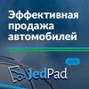 JedPad - срочно продать авто