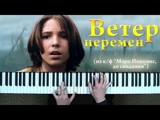 М. Дунаевский - Ветер перемен пианино кавер (музыка из к/ф Мэри Поппинс, до свидан...